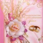 Папки для свидетельства о заключении брака. Обложки