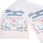 Рушник свадебный оптом
