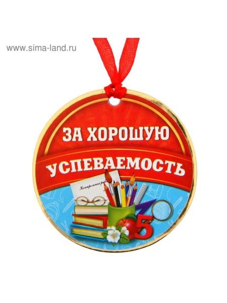 Медаль За хорошую успеваемость