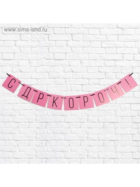 Гирлянда С ДР кароч! розовая дл 108 см