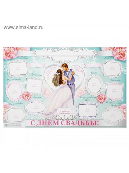 Плакат свадебный для фото Наша свадьба 60 х 40 см
