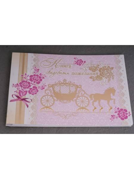640 Горчаков Книга пожеланий ; Брелок, сувенир на присоске
