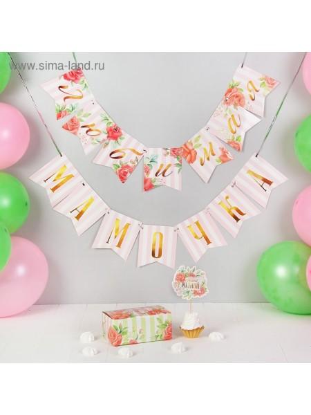 Набор для оформления праздника Любимой маме 13 предметов