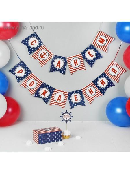 Набор для оформления праздника Морская вечеринка