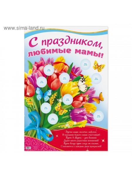 Плакат С Праздником Любимые мамы! 40 х 60 см