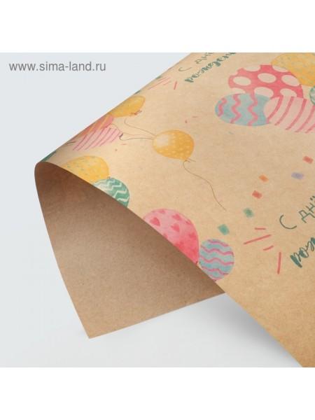 Бумага крафт С Днем рождения! 50 х 70 см