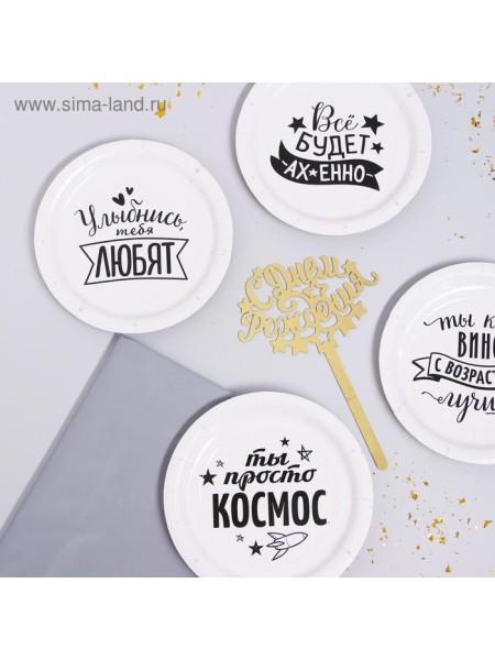 Набор посуды Улыбнись топпер скатерть тарелки 6 шт
