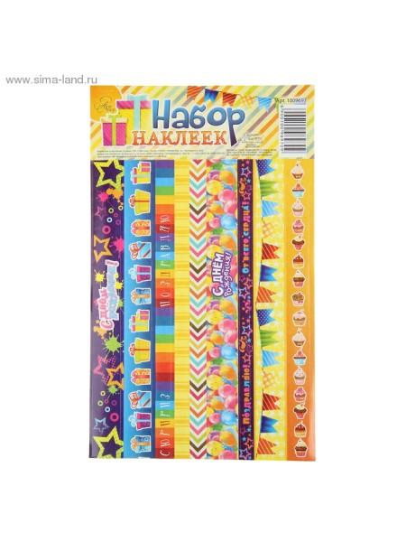 Набор декоративной клейкой ленты С Днем рождения 12,5 х 21 см