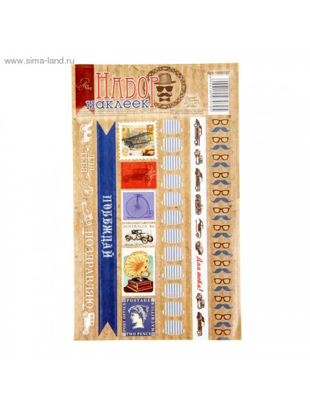 Набор декоративной клейкой ленты Мужской 12,5 х 21 см