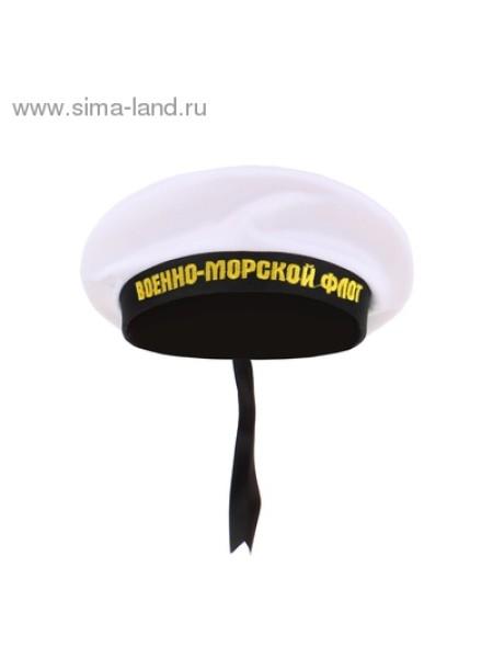 Бескозырка Военно-морской флот р-р. 56
