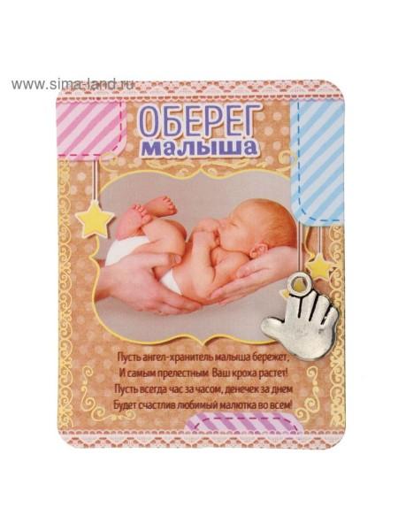 Кошельковый талисман Оберег малыша 5,5 х 7 см