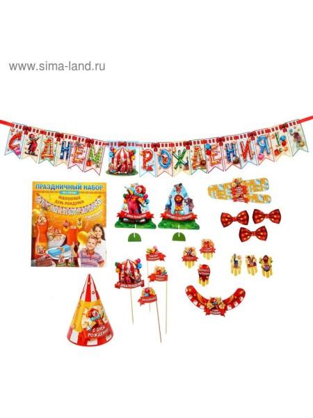 Набор для проведения  праздника С Днем рождения ! клоун