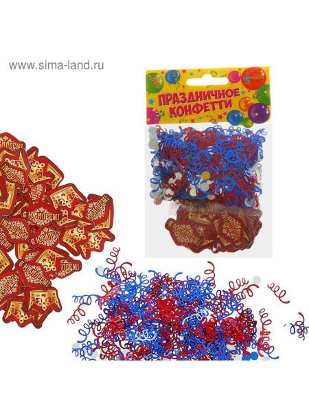 Конфетти С Юбилеем набор 2 пакета + бумажное конфетти
