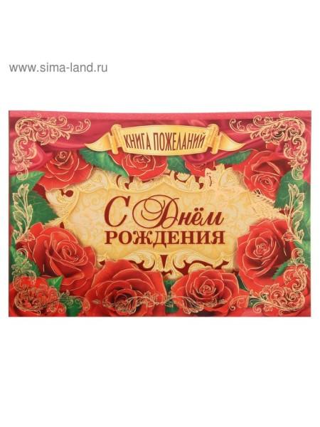 Книга пожеланий на пружине С Днем рождения! розы 24 л 23 х 15,7 см