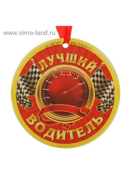 Медаль-гигант 14см Лучший водитель