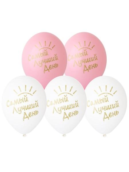 """14""""шар воздушный с рисунком Самый лучший день!"""