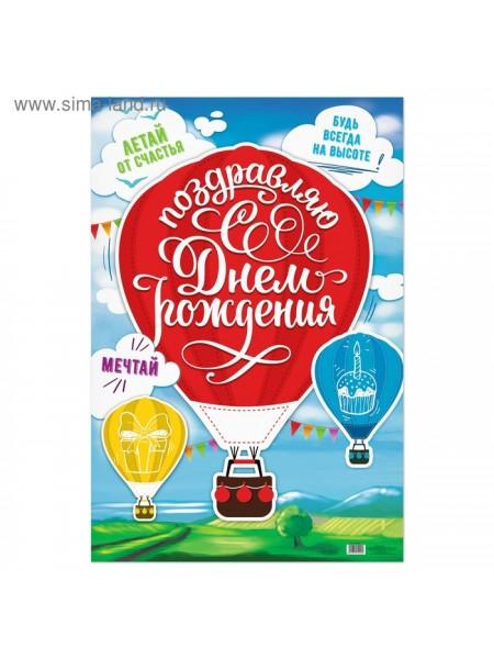 Плакат С Днем рождения! Воздушный шар 40 х 60 см