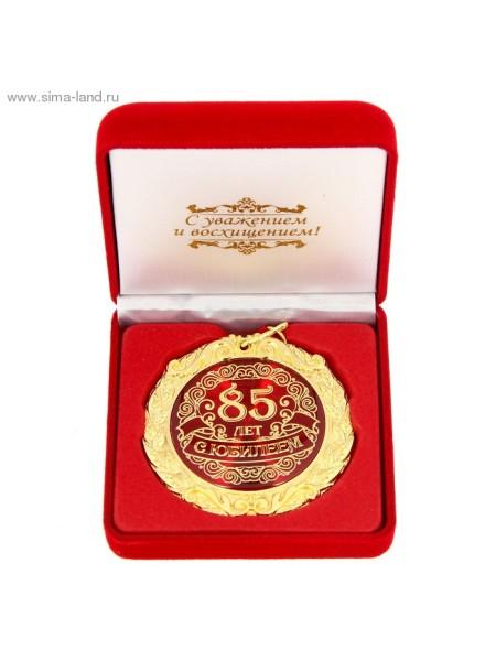 Медаль в бархатной коробке С Юбилеем 85лет! 7 см