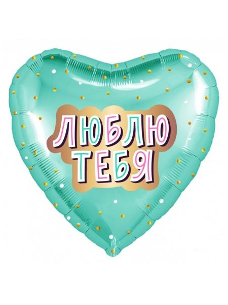 """Фольга шар сердце Люблю тебя золотое конфетти Мятный 18""""/46 см Agura Россия"""