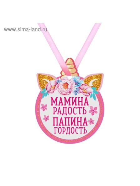Медаль детская формовая Мамина радость Папина гордость единорог 7,2 х 9 см