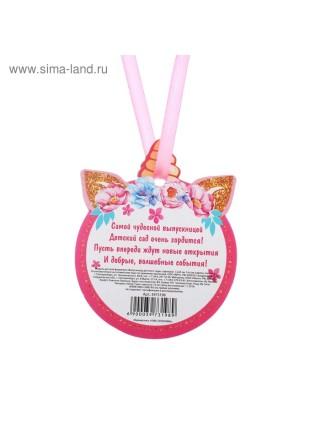 Медаль детская формовая Выпускница Детского сада единорог 7,2 х 9 см