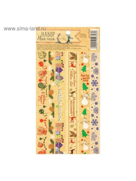 Набор декоративной клейкой ленты Крафт 10,5 х 21 см