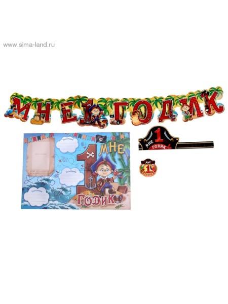 Набор для проведения детского праздника  Мне 1 годик пираты 18 х 25 см