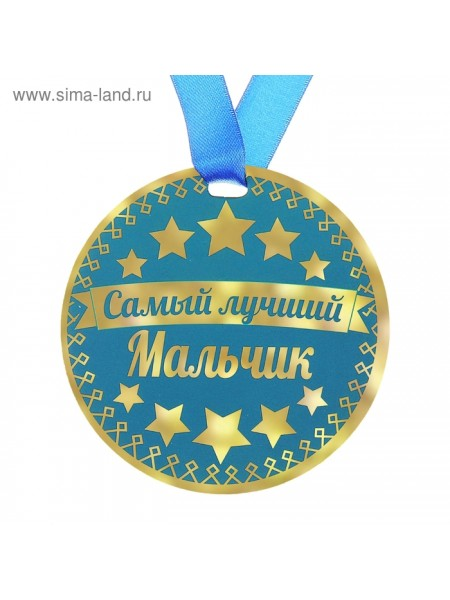 Медаль Самый лучший мальчик 9см