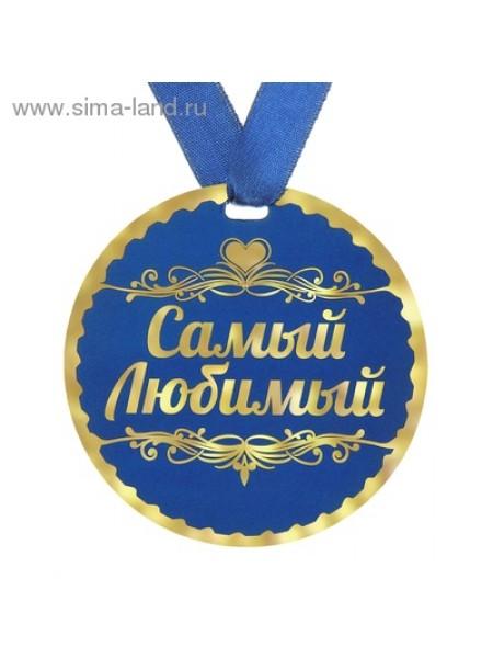 Медаль Самый любимый 9см