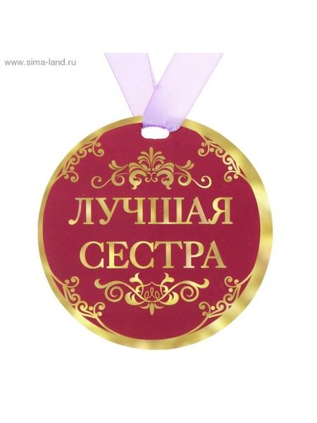 Медаль Лучшая сестра 9 см