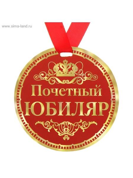 Медаль Почетный юбиляр 9см