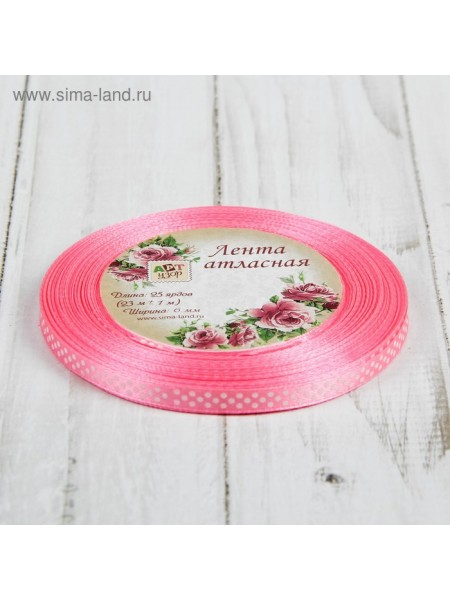 Лента атлас 0,6 см х 25 ярд горох белый №05 розовый АУ