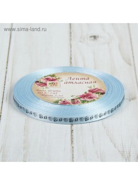 Лента атлас 0,6 см х 25 ярд ракушки т-синий №103 голубой