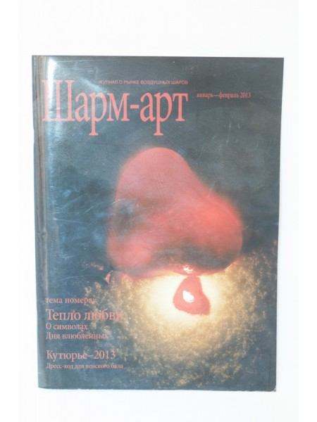 """Журнал """"Шарм-Арт""""январь-февраль 2012-2013г"""