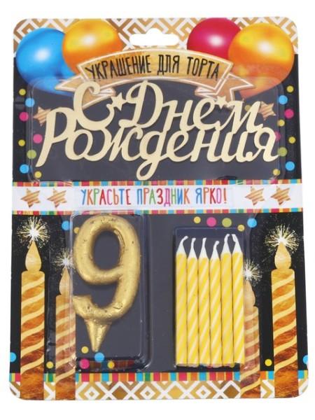 Набор в торт цифра 9 + 6 свечей С Днем рождения 13 х 18 см