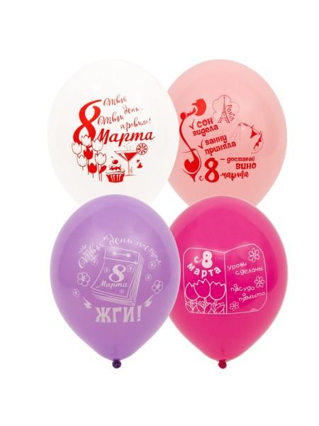 """14""""шар воздушный с рисунком 8 Марта прикольные"""