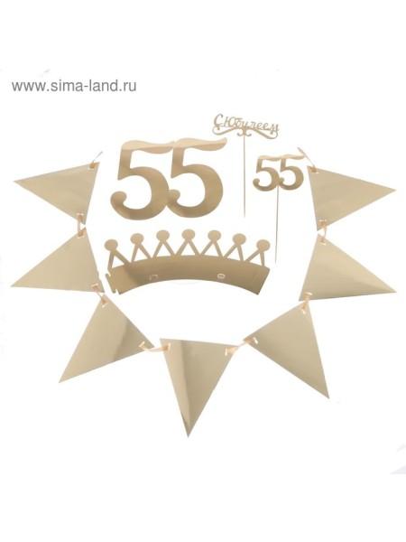 Набор из золотого картона  55 лет 21 х 30 см
