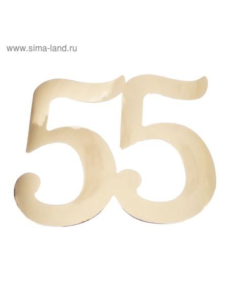 """Цифра  для украшения праздника  """" 55""""  21,1 х 16,2 см"""