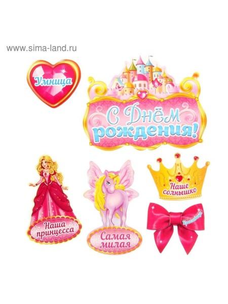 Набор комплиментов - пожеланий С рождения принцесса 6 шт 11,4 х 14,5 см