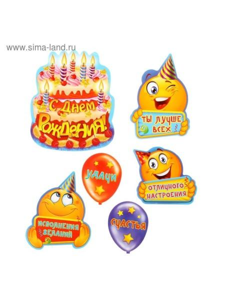 Набор комплиментов - пожеланий С днем рождения! смайлы 6 шт 11,4 х 14,5 см