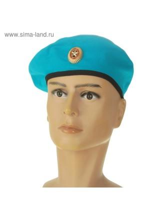 Берет голубой кокарда металл  54-58см