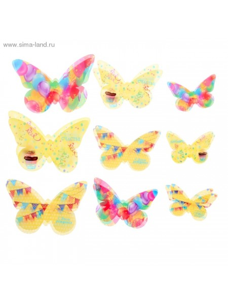Набор декоративных бабочек С Днем Рождения! 18 шт (5,5*3,5см, 7,5*5,5см, 9,5*6см)