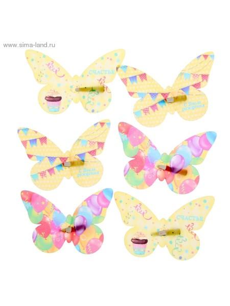 Набор декоративных бабочек С Днем Рождения на заколках 16,5 х 11,5 см