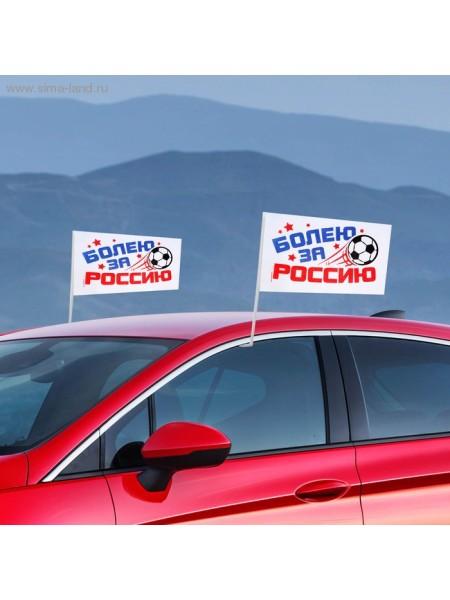 Флаг Болею за Россию 2 шт автомобильный 34×40×2,3 см
