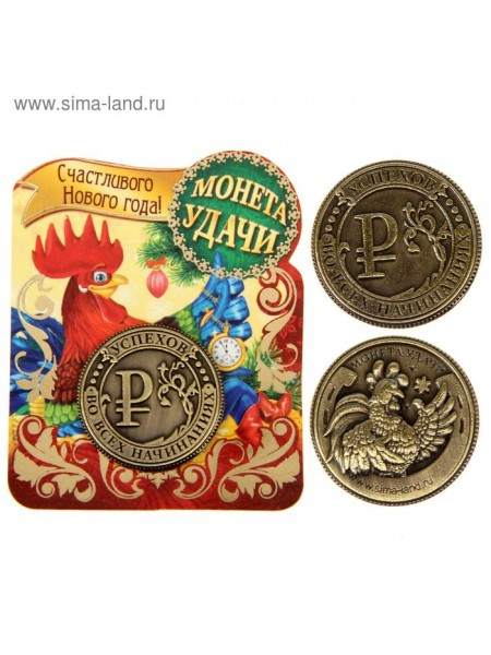 Монета Успехов во всех начинаниях диаметр 2,5 см