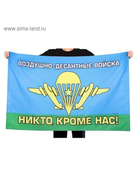 Флаг ВДВ 150 х 90 см