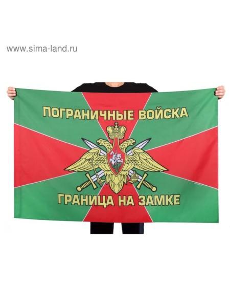 Флаг Пограничные войска 150 х 90 см