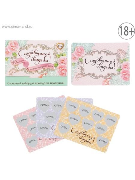 Карточки со скретч-слоем С годовщиной свадьбы 12,4х9,2х0,6 см
