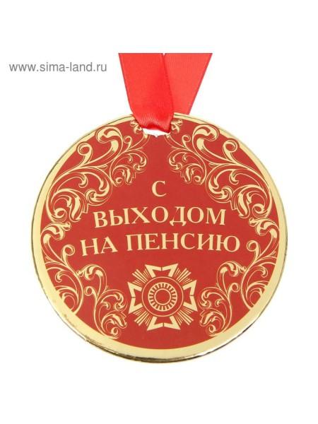Медаль С Выходом на пенсию