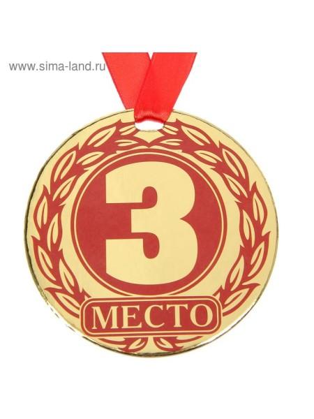 Медаль 3 место